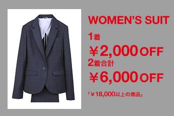 ウィメンズスーツ