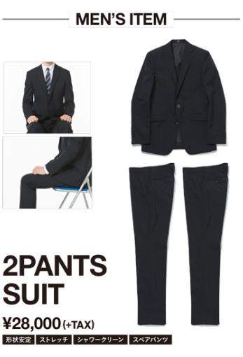 リクルート2パンツスーツ
