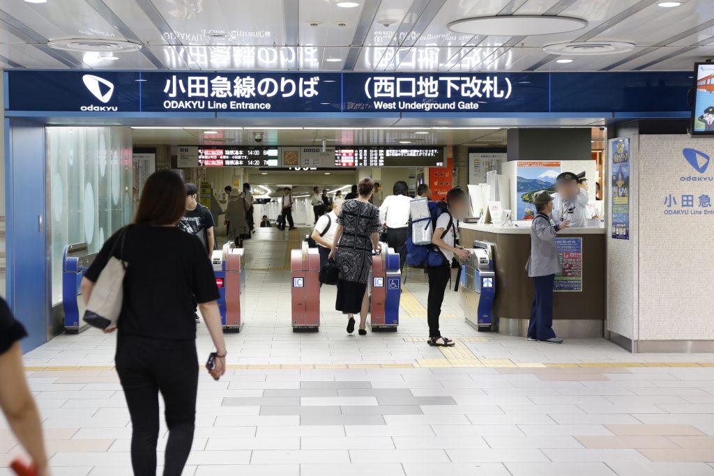 小田急線新宿駅西口地下改札