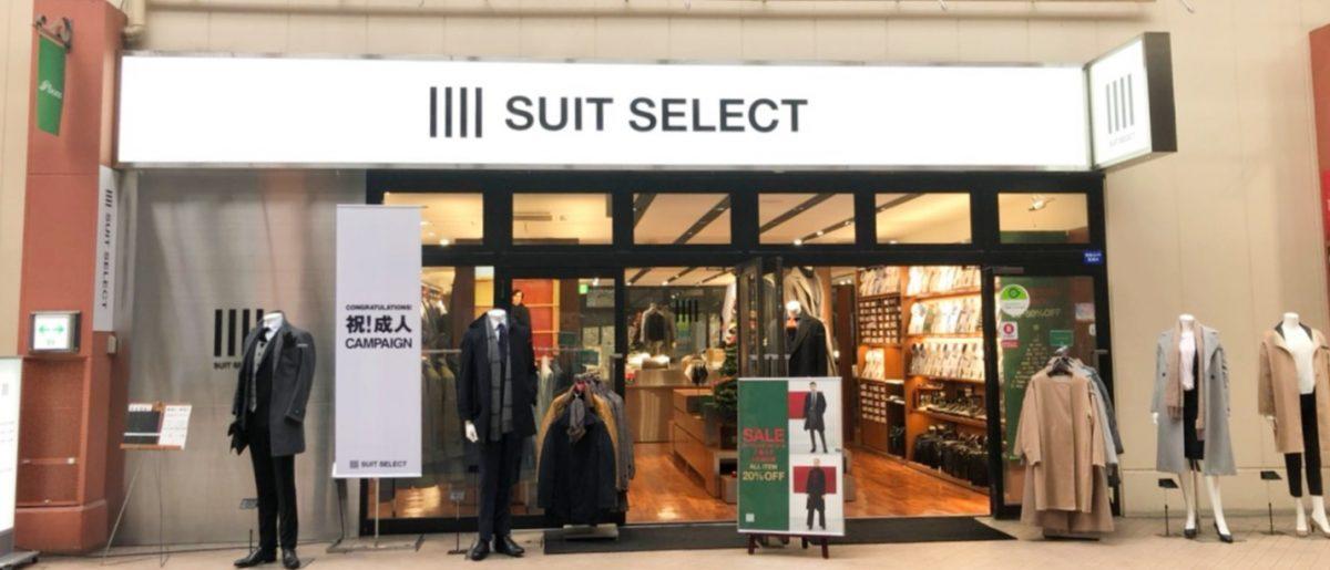 スーツセレクトビーンズ赤羽店店頭。 入り口向かって左にはコートと成人式の打ち出し。 向かって右側にはレディースのコート(ベージュ、グレー)の打ち出し。
