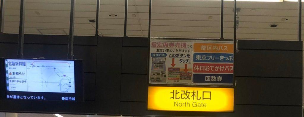 赤羽駅北改札