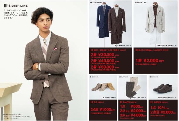スーツセレクト五反田のチラシ 左がライトブラウンのクラシコテーパード。白のタブカラーのシャツにベージュのレジメンタルタイ。 マルチカラーのポケットチーフ 右側がSALEクーポンの内容。 スーツ2着で¥30,000、¥40,000、¥50,000 スーツ、ジャケット、フォーマル1着で¥2000OFF ネクタイ2点目¥1,000OFF パンツ、1点¥500OFF、2点合計で¥2,000off、3点合計で¥4,000off シューズ1点10%off 2点目¥3,000off