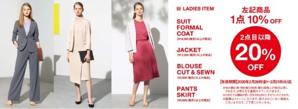 レディースのチラシ 左からライトグレーのワイドパンツセットアップ。 中央、ベージュのカセットスーツ(スカート) 右、赤のセットアップスーツ(スカート)にライトグレーのノーカラージャケット。 右側がクーポンになっており、スーツ、フォーマル、コート、ジャケット、ブラウス、カットソー、パンツ、スカートが1点10%OFF、2点目以降20%OFF