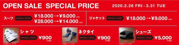 スーツセレクト五反田のチラシ Specialprice スーツ¥18,000が¥9,000と¥28,000が¥14,000。 ジャケット¥18,000が¥9,000 シャツ、ネクタイは¥900 シューズが¥5,000