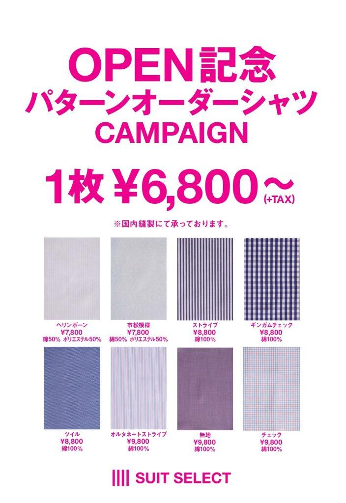 スーツセレクト五反田のパターンオーダーシャツのポスター 1枚で¥6,800〜 生地が8枚貼っている。 左上からヘリンボーンの白、市松模様の白、白ベースに青のストライプ、白青のギンガムチェック、ブルーのツイル、白ベースのオルタネートストライプ、パープル無地、マルチカラーのチェック