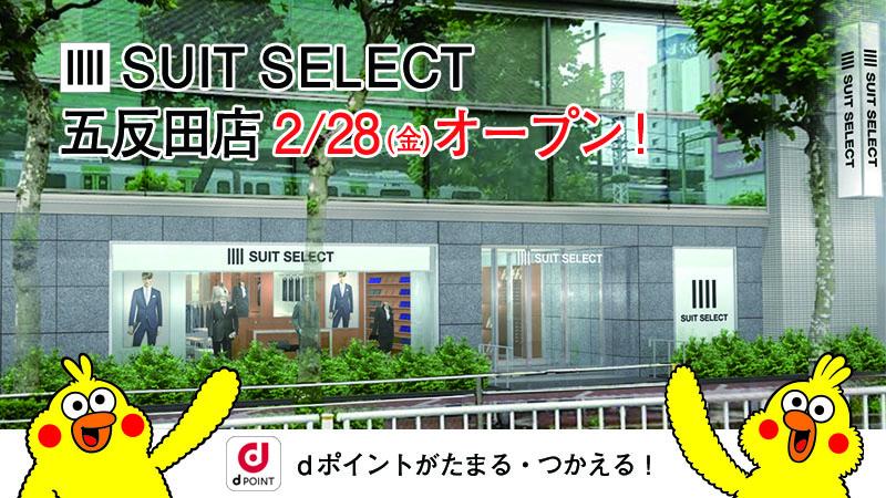 スーツセレクト五反田のパース画像 ドコモのdポイントキャラクター、ポインコ