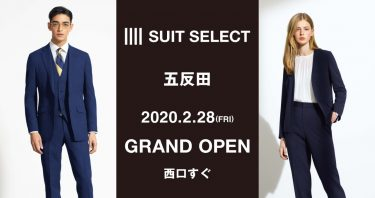五反田のコスパの高いおしゃれで人気のスーツショップ 2020.2/28(Fri)  GRAND OPEN!!