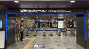 博多駅 新幹線中央改札口