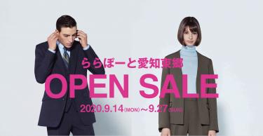 スーツセレクトららぽーと愛知東郷 9/14(月)GRAND OPEN!!