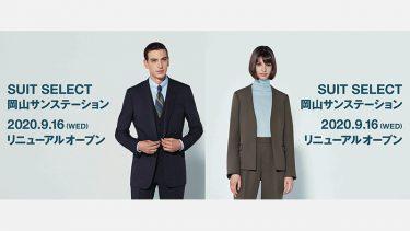 スーツセレクト岡山サンステーション 9/16(水)RENEWAL OPEN!!
