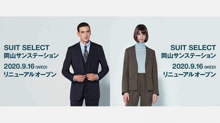 セレクト 広島 スーツ