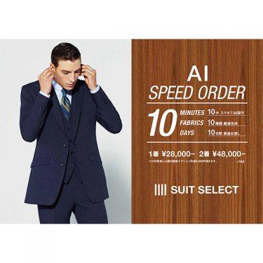 AIスピードオーダーPOP。ネイビースーツ着用の外国人男性が両手でイヤホンをつけようとしている。