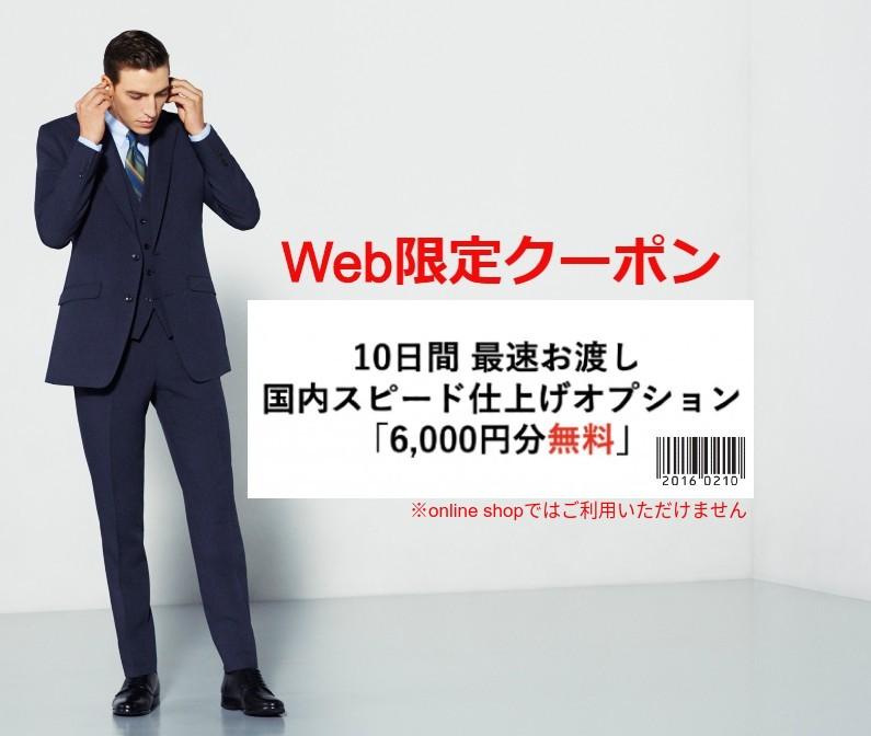 web限定クーポン。ネイビースーツを着た外国人男性が両手でイヤホンをつけようとしている。 クーポン内容は、10日間最速お渡し 国内スピード仕上げオプション「6,000円分無料」