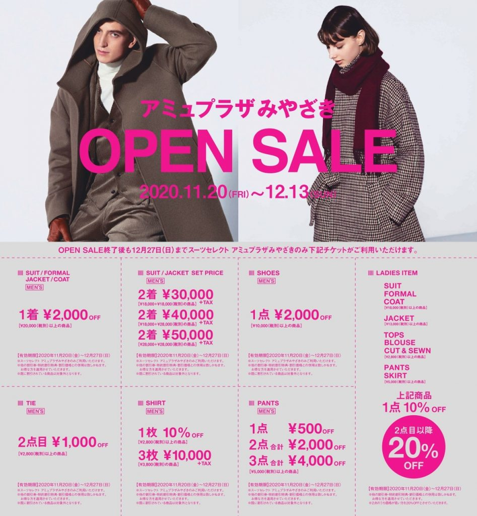 アミュプラザみやざきopen saleリーフレット画像 上部には男性と女性がブラウンコートを着用した画像。下部は切り取りクーポンになっている。
