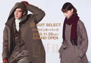 【スーツセレクト FKDインターパーク】 2020/11/28(sat)GRAND OPEN!!Webクーポンご利用でSALE価格から更に5%OFF!!!