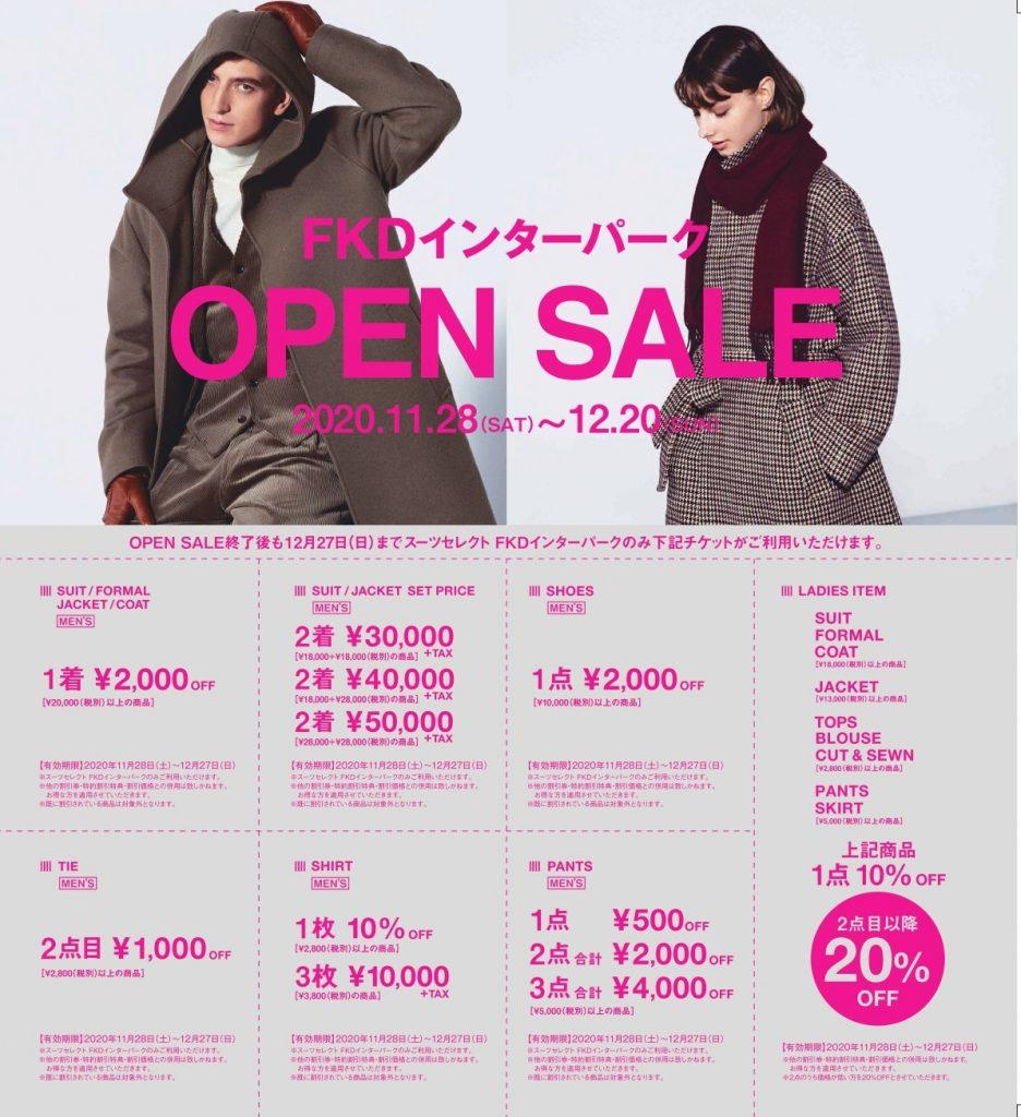 FKDインターパークopen saleリーフレット画像 上部には男性と女性がブラウンコートを着用した画像。下部は切り取りクーポンになっている。