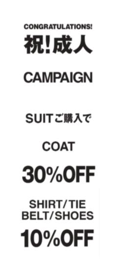 祝!成人キャンペーンのlookbook差し込み用ペラ。白地×黒文字。スーツご購入でコート30%off。シャツ・タイ・ベルト・シューズ10%off、の表記。