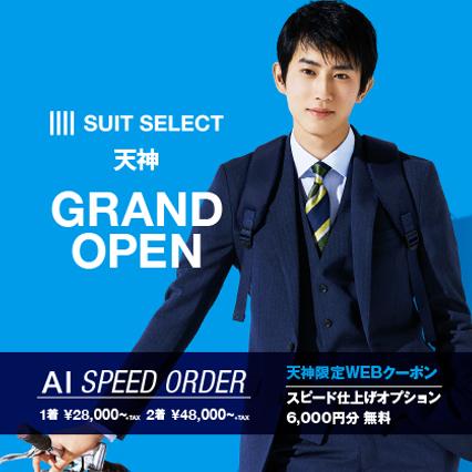スーツセレクト天神のGRAND OPEN AI SPEED ORDERオプションの画像。 俳優の杉野遥亮さんに4Sのネイビーのスリーピーススーツにサックスブルーのシャツ、ネイビー、イエロー、グリーン、ホワイトのレジメンタルタイを着用