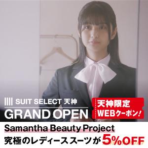 サマンンサとのコラボ商品が天神店限定で5%OFF。 女優の横田未来さんに究極のブラックスーツ、ピンクのリボンタイのシャツを着用