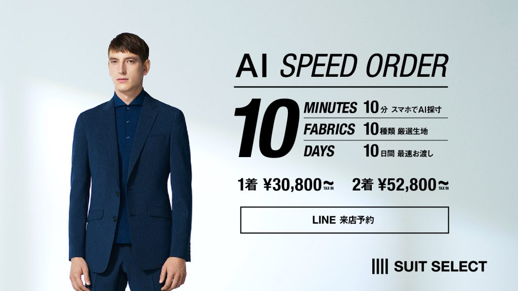 AI SPEED ORDERのビジュアルイメージ。ネイビーの無地ライクのパターンオーダースーツにネイビーのポロシャツを着用した画像