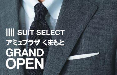 【スーツセレクトアミュプラザくまもと】2021年4月23日(fri)GRAND OPEN!!