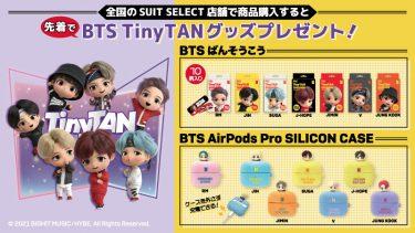 全国のSUITSELCT店舗で商品を購入するとBTS TinyTANグッズプレゼント!