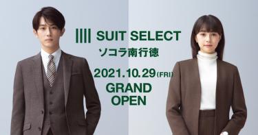 【スーツセレクト_ソコラ南行徳】2021年10月29日(fri)GRAND OPEN!!